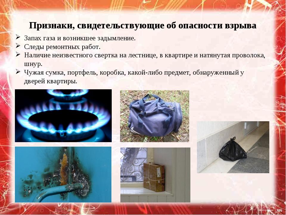 Признаки, свидетельствующие об опасности взрыва Запах газа и возникшее задымл...