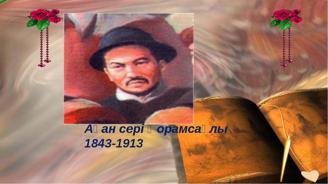 Ақан сері Қорамсаұлы 1843-1913