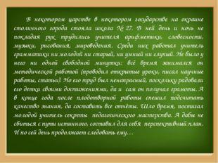Секенова Ирина Алексеевна 28.05.1983г.р. СГУ им. Шакарима, филологический фак