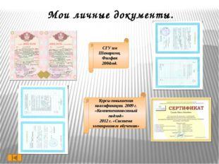 Мои печатные издания