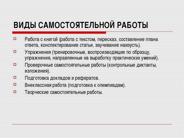 ВИДЫ САМОСТОЯТЕЛЬНОЙ РАБОТЫ Работа с книгой (работа с текстом, пересказ, сост...