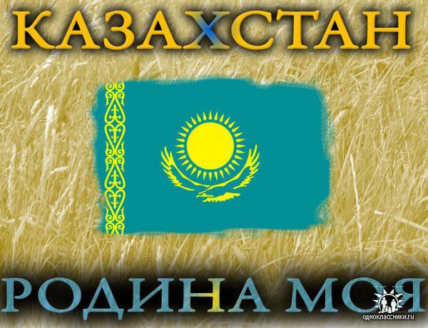http://img1.liveinternet.ru/images/attach/c/11/116/212/116212595_Rodina_moya_KZ.jpg