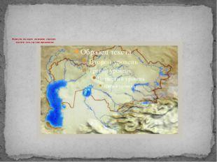 Нанести на карте название сакских племен там, где они проживали.