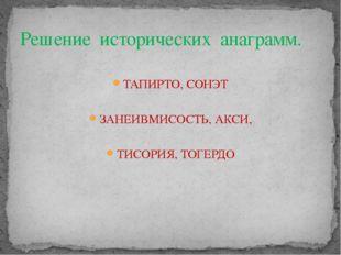 ТАПИРТО, СОНЭТ ЗАНЕИВМИСОСТЬ, АКСИ, ТИСОРИЯ, ТОГЕРДО Решение исторических ан