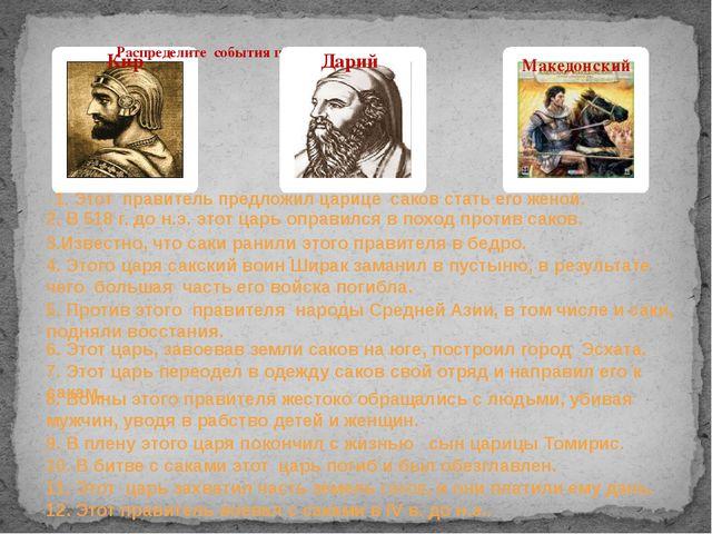Распределите события по именам царей 1. Этот правитель предложил царице сако...