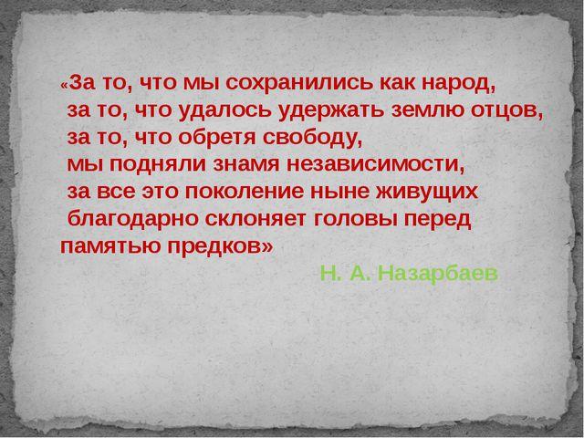 «За то, что мы сохранились как народ, за то, что удалось удержать землю отцов...
