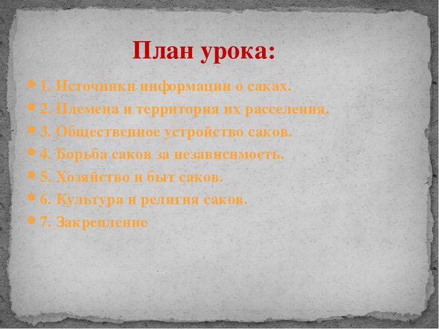 1. Источники информации о саках. 2. Племена и территория их расселения. 3. Об...