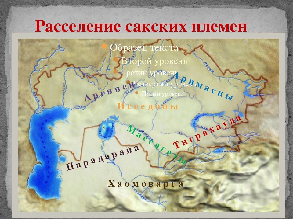Расселение сакских племен Т и г р а х а у д а Х а о м о в а р г а М а с с а...