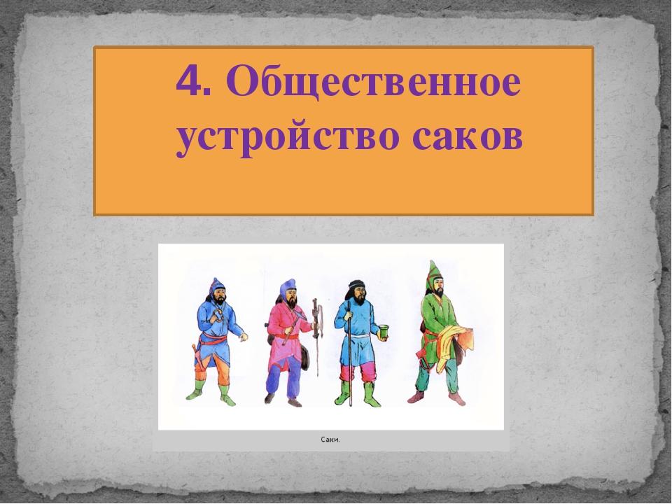 4. Общественное устройство саков