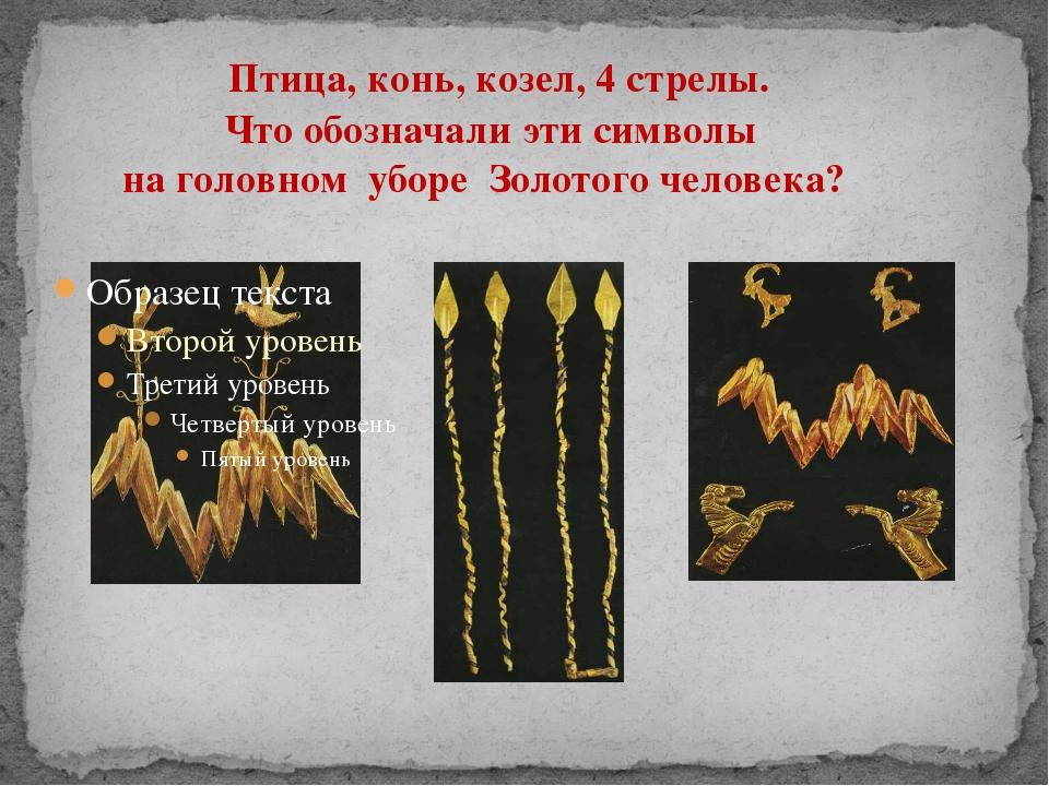 Птица, конь, козел, 4 стрелы. Что обозначали эти символы на головном уборе З...