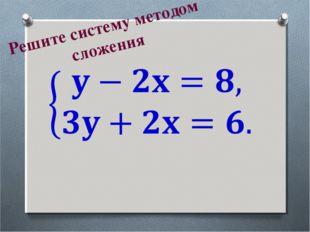 Решите систему методом сложения