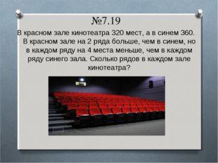 №7.19 В красном зале кинотеатра 320 мест, а в синем 360. В красном зале на 2