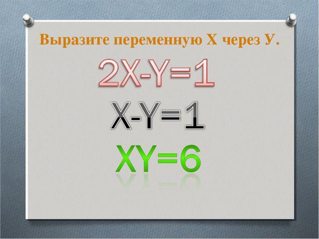 Выразите переменную Х через У.