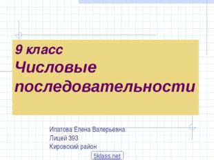 9 класс Числовые последовательности Ипатова Елена Валерьевна Лицей 393 Кировс