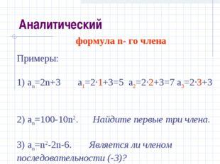 формула n- го члена Примеры: 1) аn=2n+3 a1=2·1+3=5 a2=2·2+3=7 a3=2·3+3 2) an