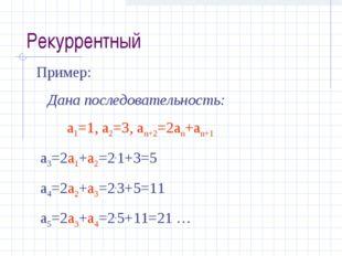 Пример: Дана последовательность: а1=1, а2=3, аn+2=2аn+аn+1 а3=2а1+а2=2.1+3=5