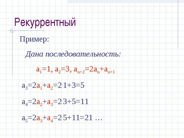 Пример: Дана последовательность: а1=1, а2=3, аn+2=2аn+аn+1 а3=2а1+а2=2.1+3=5...
