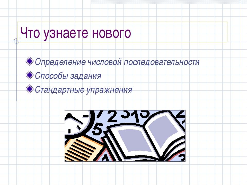 Что узнаете нового Определение числовой последовательности Способы задания Ст...