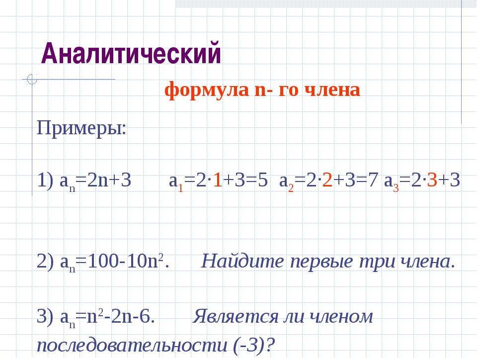 формула n- го члена Примеры: 1) аn=2n+3 a1=2·1+3=5 a2=2·2+3=7 a3=2·3+3 2) an...
