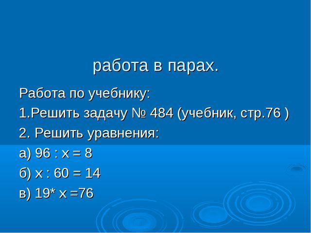 работа в парах. Работа по учебнику: 1.Решить задачу № 484 (учебник, стр.76 )...