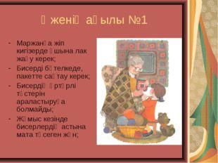 Әженің ақылы №1 Маржанға жіп кигізерде ұшына лак жағу керек; Бисерді бөтелкед