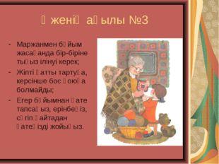 Әженің ақылы №3 Маржанмен бұйым жасағанда бір-біріне тығыз ілінуі керек; Жіпт