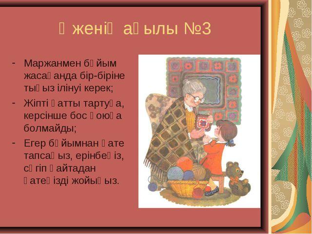 Әженің ақылы №3 Маржанмен бұйым жасағанда бір-біріне тығыз ілінуі керек; Жіпт...