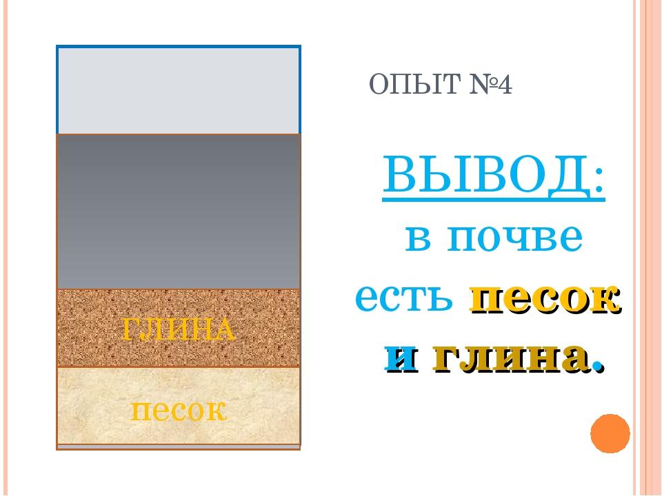 ОПЫТ №4 ВЫВОД: в почве есть песок и глина. ГЛИНА песок