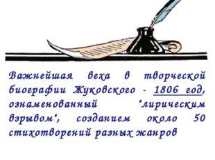 """Важнейшая веха в творческой биографии Жуковского - 1806 год, ознаменованный """""""