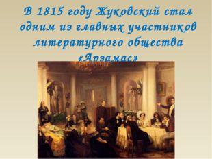 В 1815 году Жуковский стал одним из главных участников литературного общества