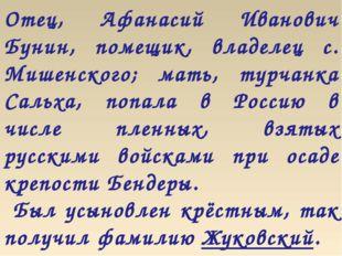 Отец, Афанасий Иванович Бунин, помещик, владелец с. Мишенского; мать, турчанк