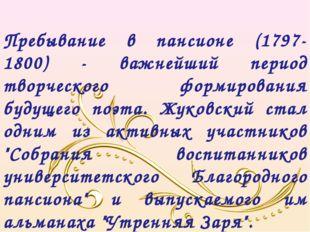 Пребывание в пансионе (1797- 1800) - важнейший период творческого формировани
