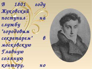 """В 1801 году Жуковский поступил на службу """"городовым секретарем"""" в московскую"""