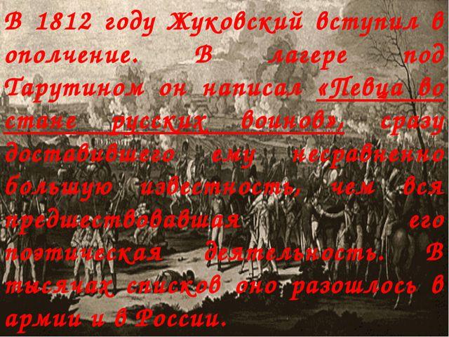 В 1812 году Жуковский вступил в ополчение. В лагере под Тарутином он написал...