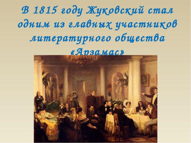 В 1815 году Жуковский стал одним из главных участников литературного общества...