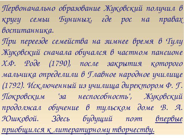 Первоначально образование Жуковский получил в кругу семьи Буниных, где рос на...