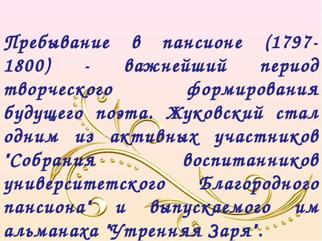Пребывание в пансионе (1797- 1800) - важнейший период творческого формировани...