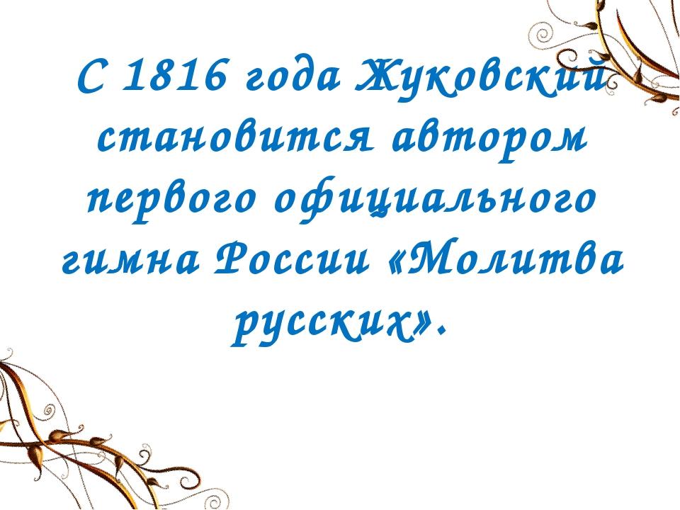 С 1816 года Жуковский становится автором первого официального гимна России «М...