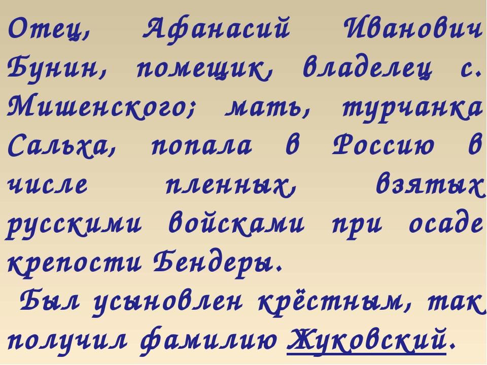 Отец, Афанасий Иванович Бунин, помещик, владелец с. Мишенского; мать, турчанк...