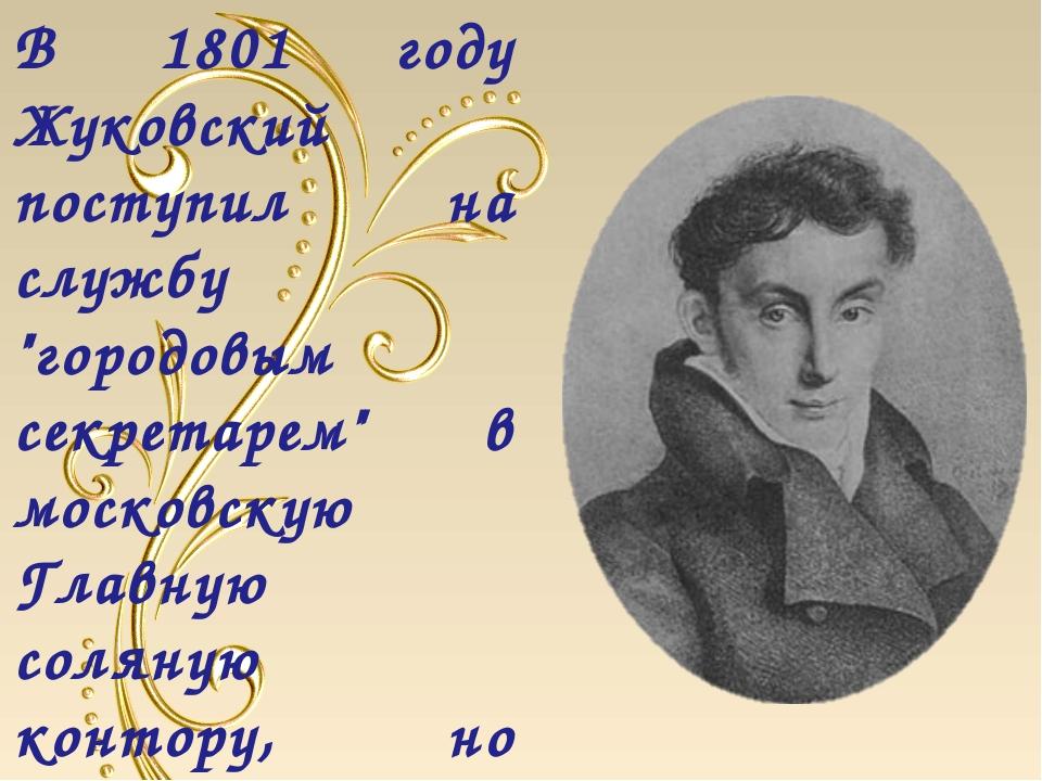 """В 1801 году Жуковский поступил на службу """"городовым секретарем"""" в московскую..."""