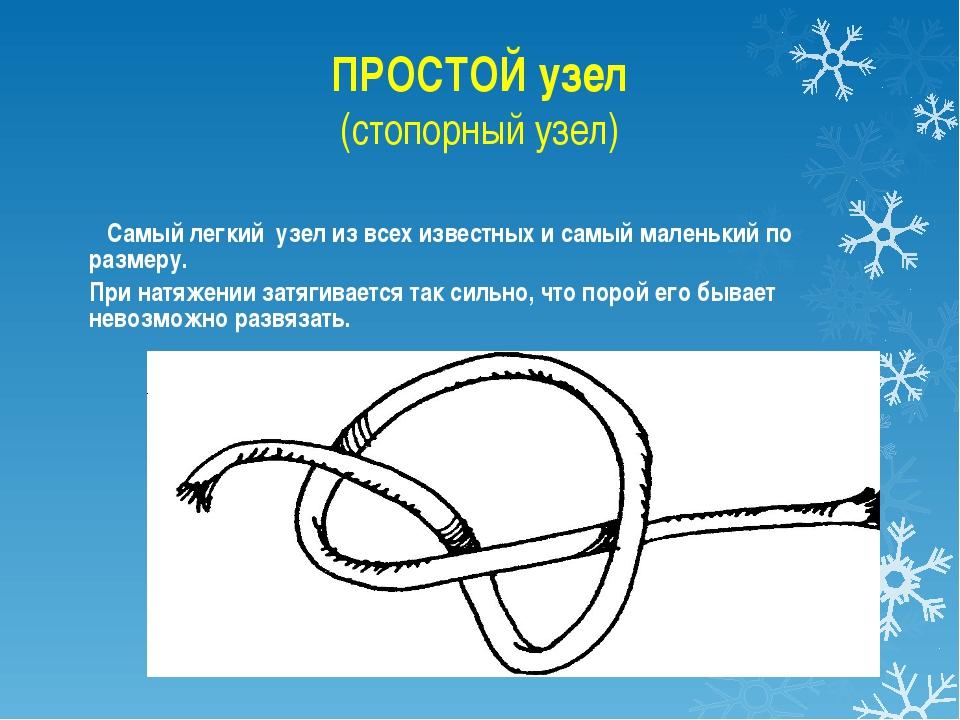 ПРОСТОЙ узел (стопорный узел) Самый легкий узел из всех известных и самый мал...