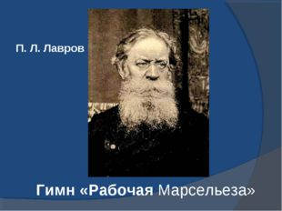 Гимн «Рабочая Марсельеза» П. Л. Лавров