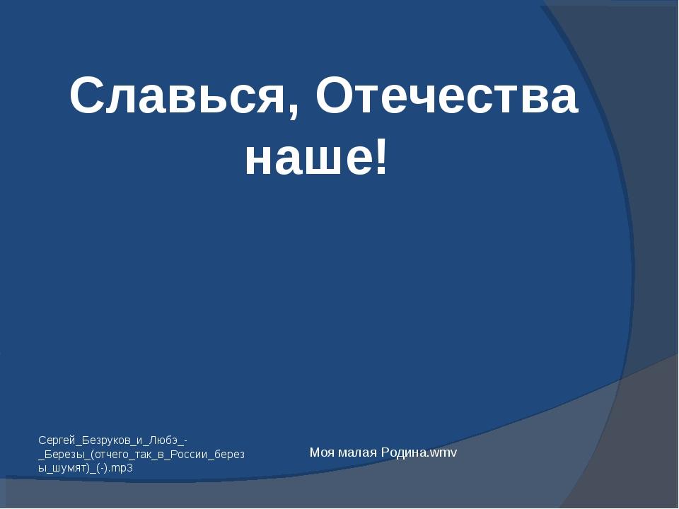 Сергей_Безруков_и_Любэ_-_Березы_(отчего_так_в_России_березы_шумят)_(-).mp3 Мо...