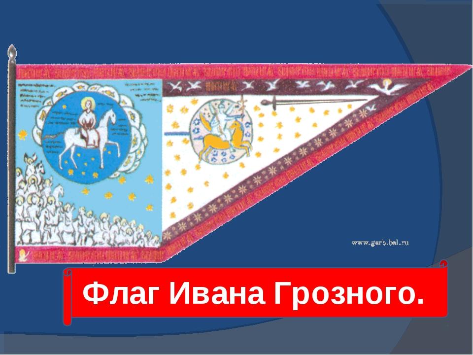 Флаг Ивана Грозного.