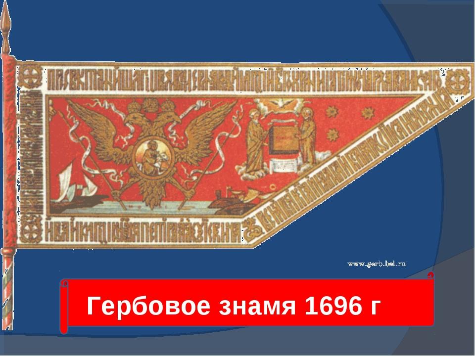 Гербовое знамя 1696 г