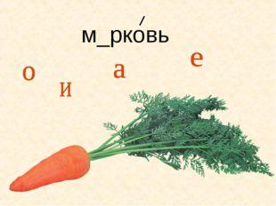 м_рковь