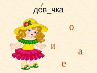 дев_чка