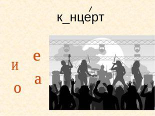 к_нцерт