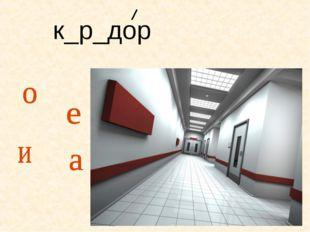 к_р_дор