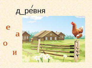 д_ревня